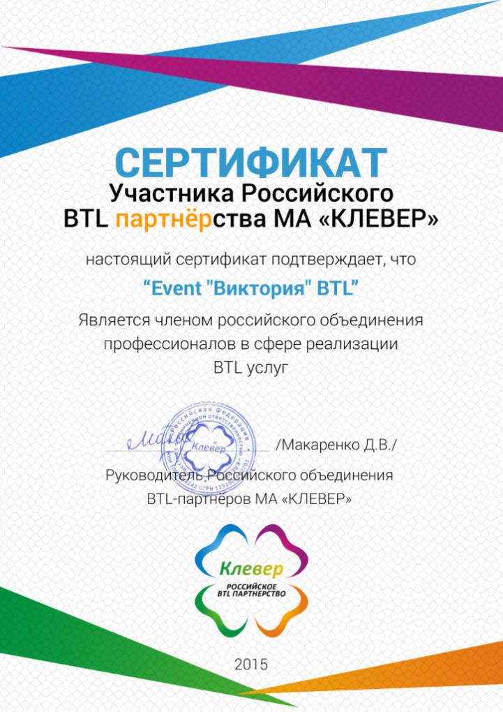 Event Виктория BTL